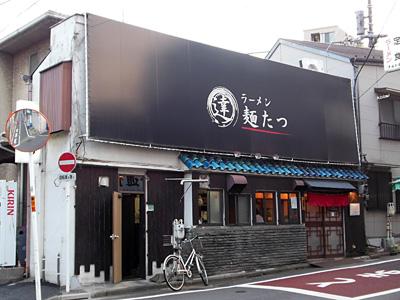 ラーメン 麺たつ.jpg