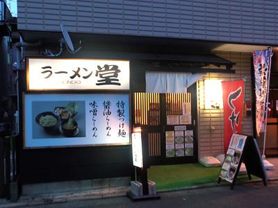 ラーメン堂.jpg