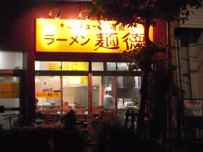 ラーメン麺徳 東上野店.jpg
