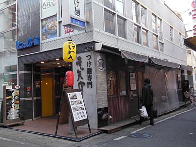 三ッ矢堂製麺 大船店.jpg