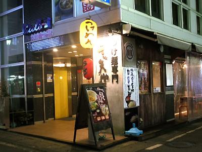 三ツ矢堂製麺 大船店.jpg