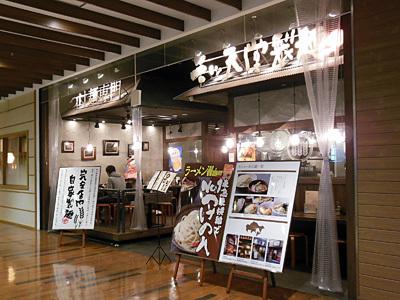 三ツ矢堂製麺 Luz湘南辻堂店.jpg