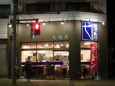中華そば 七麺鳥.jpg