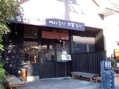中華そば・つけそば 浜屋 我孫子店.jpg