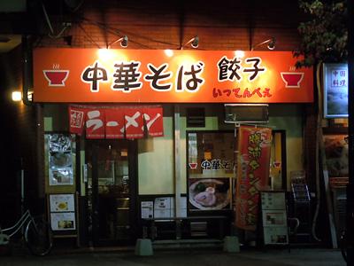中華そば・餃子 いってんべぇ.jpg