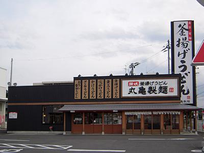 丸亀製麺 福島店.jpg
