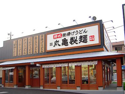 丸亀製麺 足立店.jpg
