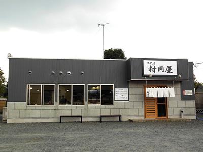 二代目 村岡屋.jpg