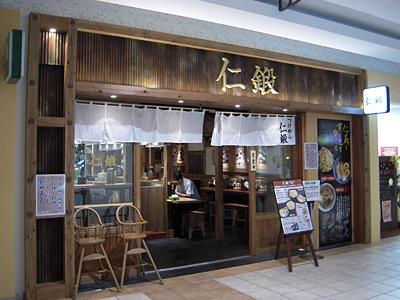 仁鍛 クロスガーデン川崎店.jpg