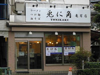 兎に角 亀有店.jpg