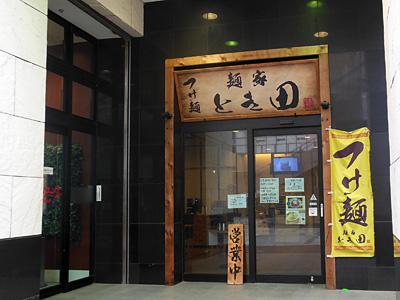 入口 とき田おゆみ野.jpg