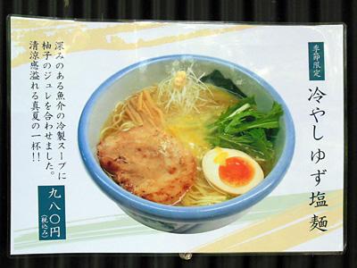 冷やしゆず塩麺案内 ZUND-BAR.jpg