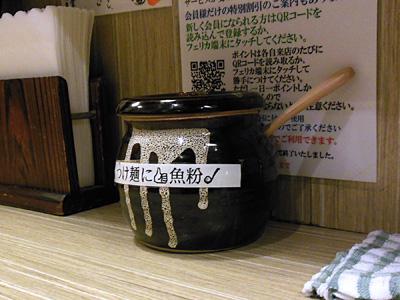 卓上アイテム 魚粉 楽.jpg