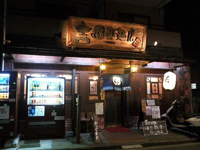 吉田製麺店.jpg