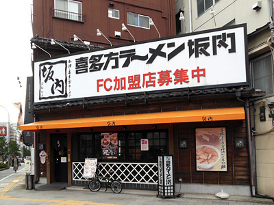 喜多方ラーメン坂内 浅草店.jpg