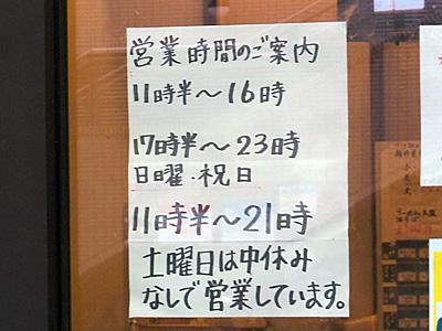 営業時間 とき田おゆみ野.jpg
