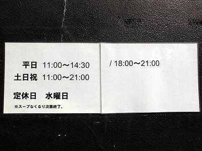 営業時間 中村屋.jpg