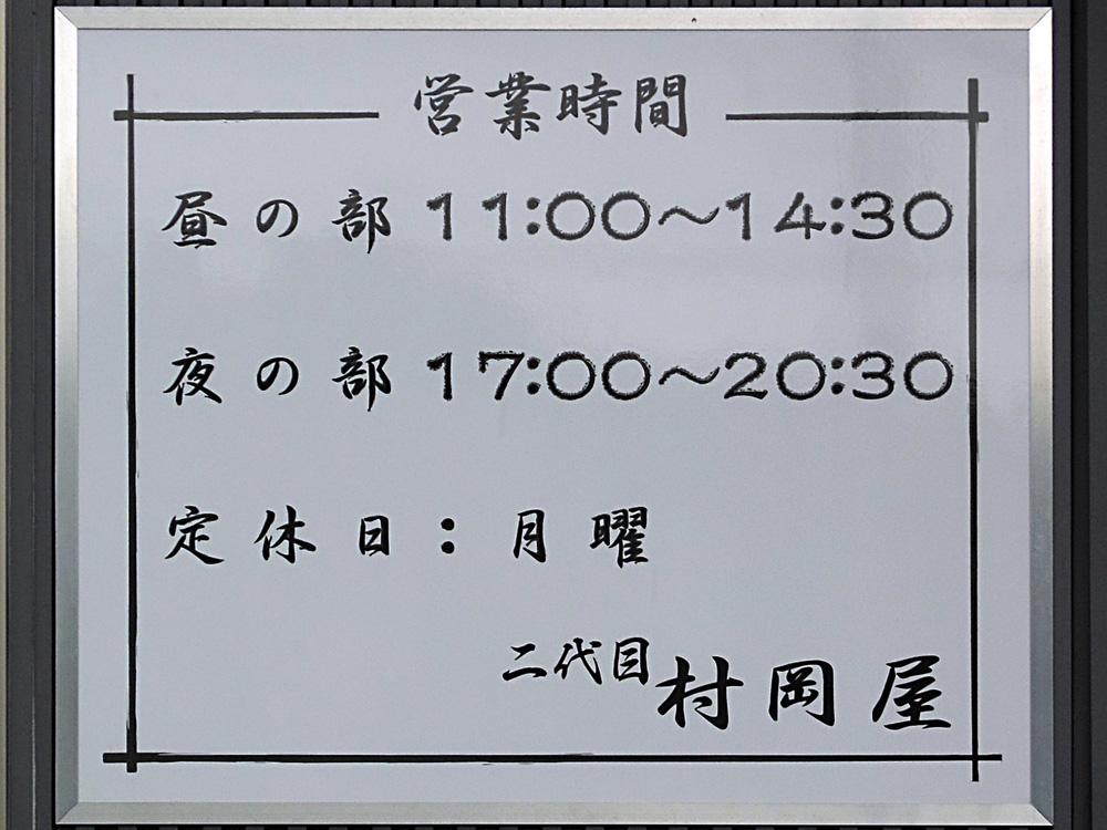 営業時間 二村岡屋.jpg