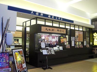 大勝軒 麺屋こうじ.jpg