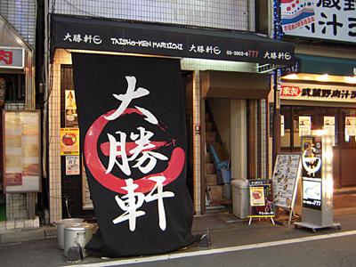 大勝軒まるいち 赤羽店.jpg