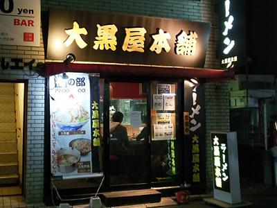 大黒屋本舗 千葉中央店.jpg