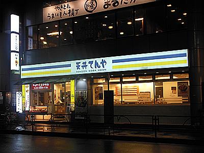 天丼てんや 町屋店.jpg