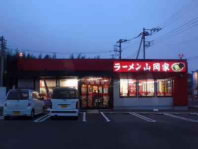 山岡家 成田飯仲店.jpg