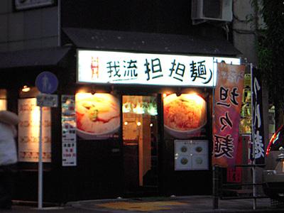 我流担々麺 竹子 天神下店.jpg