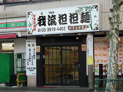 我流担担麺 竹子 上中里店.jpg