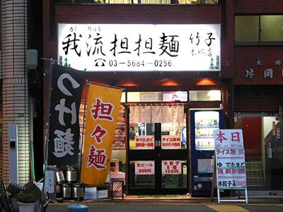 我流担担麺 竹子 本郷店.jpg