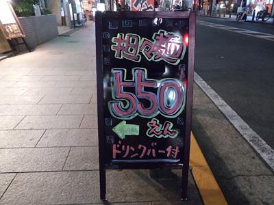担々麺550円看板 五味五香.jpg
