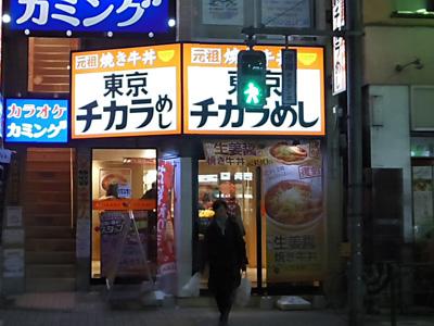 東京チカラめし 町屋店.jpg