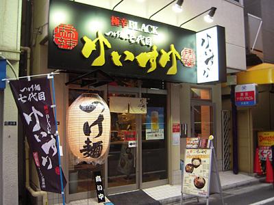 極辛BLACKつけ麺 七代目けいすけ.jpg