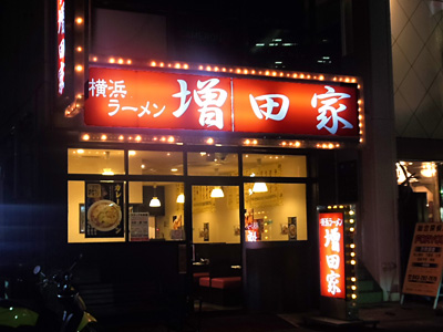 横浜ラーメン 増田家.jpg