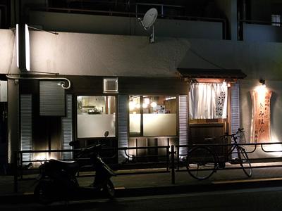 江戸前煮干し中華そば きみはん 総本店.jpg