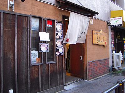 江戸前煮干中華そば きみはん 根岸本店.jpg