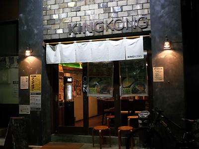 池麺 KINGKONG.jpg
