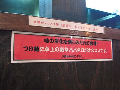 注意書き えん寺.jpg