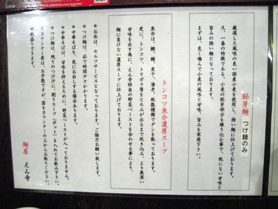 胚芽麺説明 えん寺.jpg