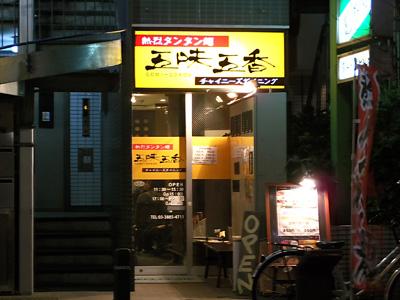 熱烈タンタン麺 五味五香.jpg