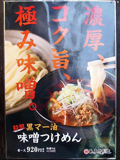 特製黒マー油味噌つけ麺 看板 三ツ矢堂大船.jpg
