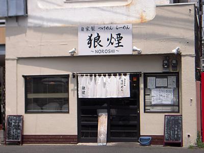 狼煙 〜NOROSHI〜.jpg