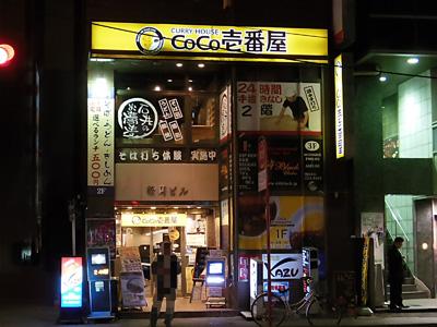 石井のお蕎麦.jpg