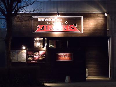 秦野流拉麺&BAR ZIPANG.jpg