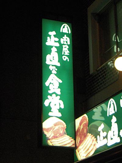 肉屋の正直な食堂 蔵前店.jpg