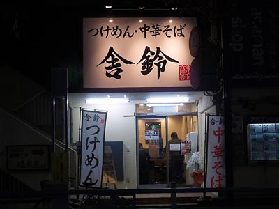 舎鈴 西葛西店.jpg