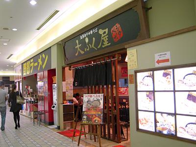 野郎ラーメン 海浜幕張店.jpg