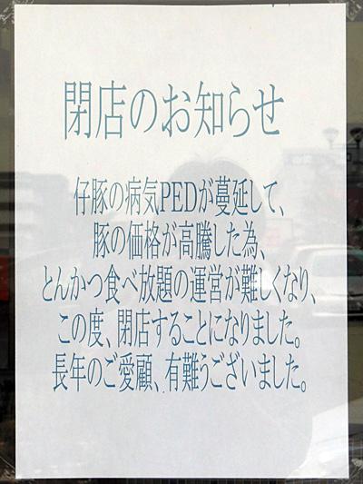 閉店のお知らせ かつざんまい.jpg