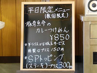 限定看板 TANAKA.jpg