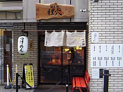 馳走麺 狸穴.jpg